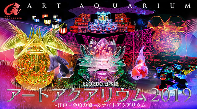 art-aquarium-nihonbashi2019_01.jpg