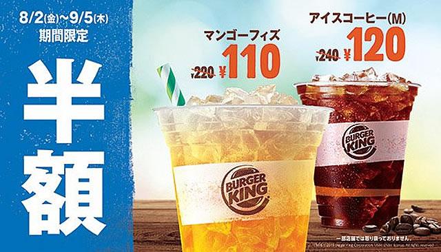 burger-king-desserts19_02.jpg