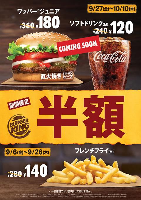 burger-king-hangaku201909_01.jpg