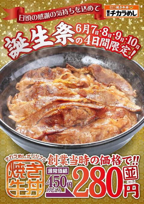 chikarameshi19_01.jpg