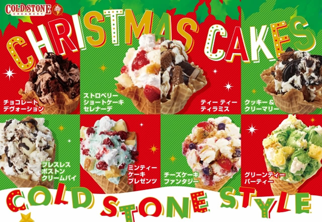 cold-stone-creamery-buffet201812_01.jpg