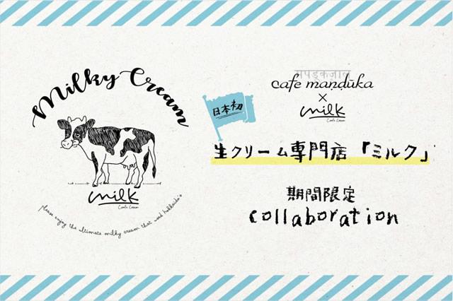 craft-cream-milk01.jpg