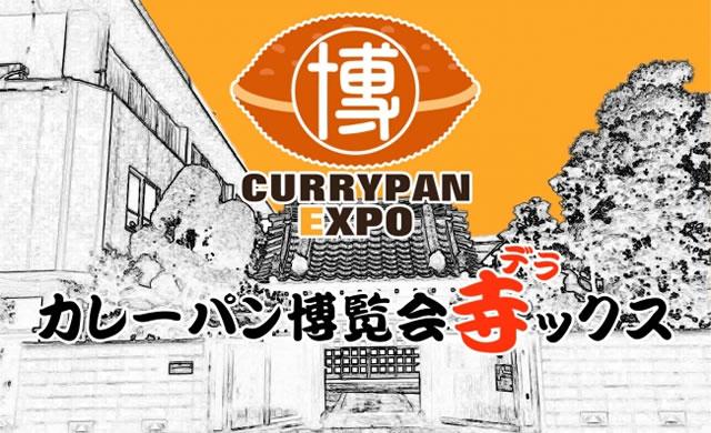 currypan-exhibition2019_01.jpg
