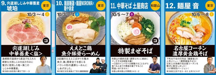 dai-tsukemen-haku2019_m03.jpg