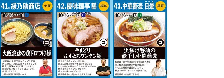 dai-tsukemen-haku2019_m11.jpg