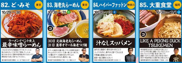 dai-tsukemen-haku2019_m22.jpg