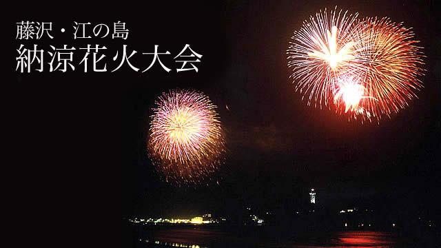 江ノ島 花火 大会 2019 8 月
