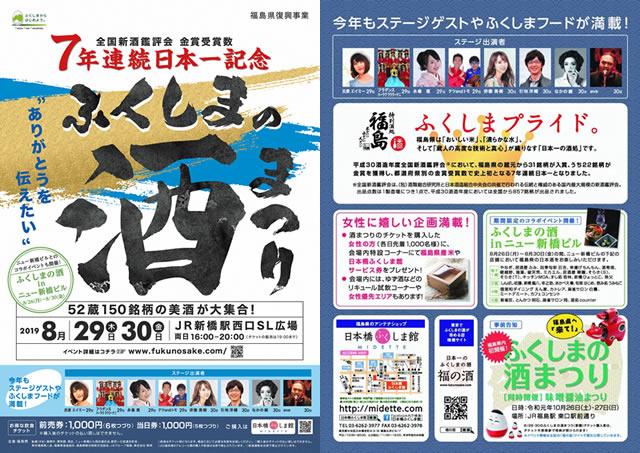 fukushima-sake-matsuri19_01.jpg