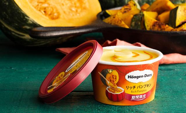 haagen-dazs-pumpkin2019_02.jpg