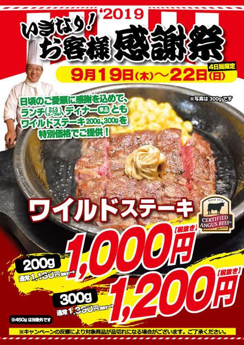 ikinari-steak201909_01.jpg