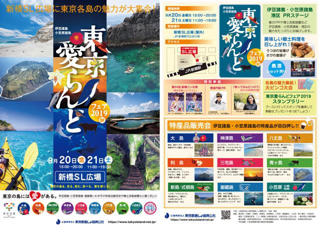 islands-fair201909_01.jpg