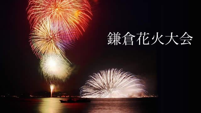 鎌倉花火大会の画像