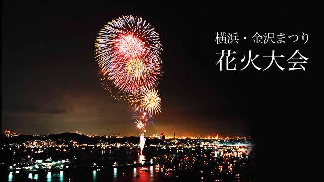 横浜 花火 大会 2019 8 月