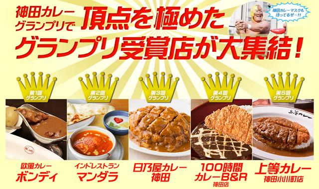 kanda-curry-champion-fes01.jpg