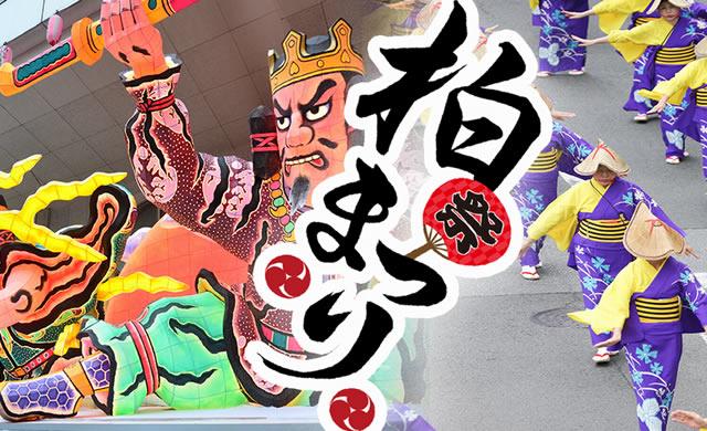 kashiwa-matsuri2018_01.jpg