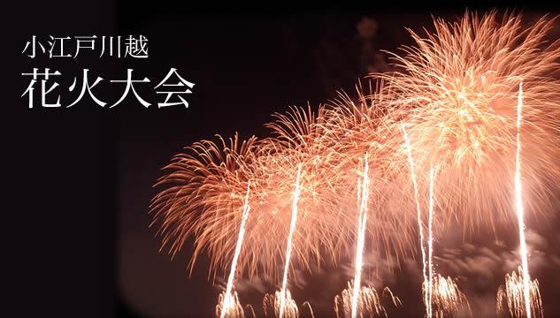 kawagoe-hanabi01.jpg
