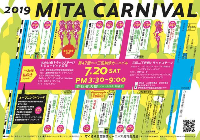 mita-carnival2019_01.jpg