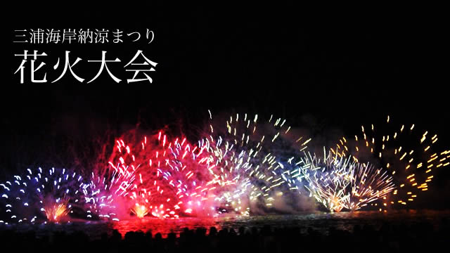 三浦海岸納涼まつり花火大会の画像