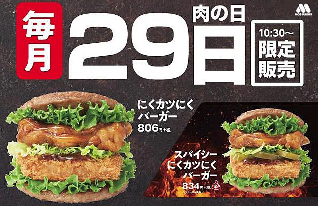 mos-nikuniku-burger1909_01.jpg