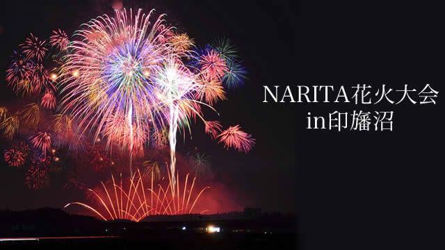 成田花火大会の画像