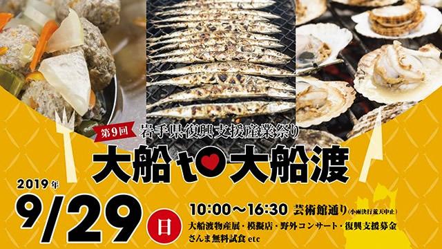 ofuna-ofunato2019_02.jpg