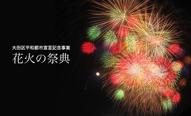 otaku-hanabi2019_01.jpg