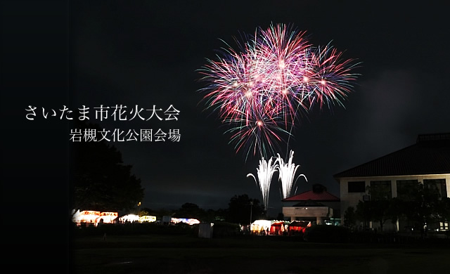 saitama-iwatsuki-hanabi01.jpg