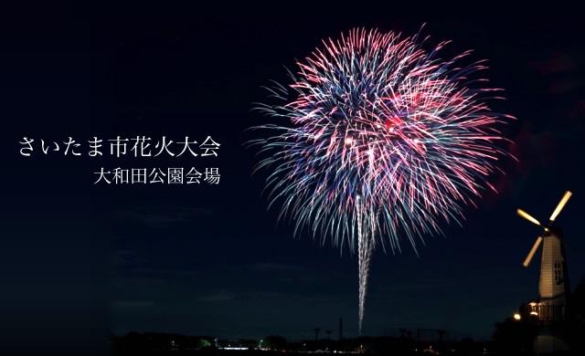 saitama-oowada-hanabi01.jpg