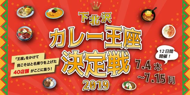shimokitazawa-curryking19_02.jpg