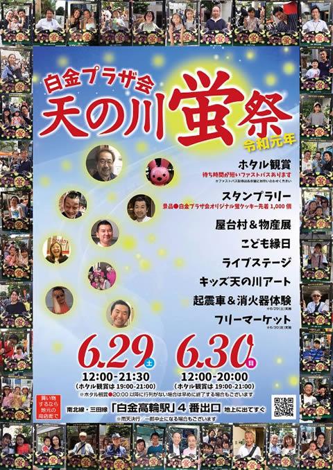 shirokane-takanawa-hotaru2019_01.jpg