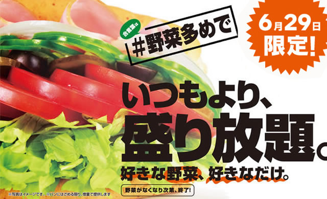 subway-yasai03.jpg