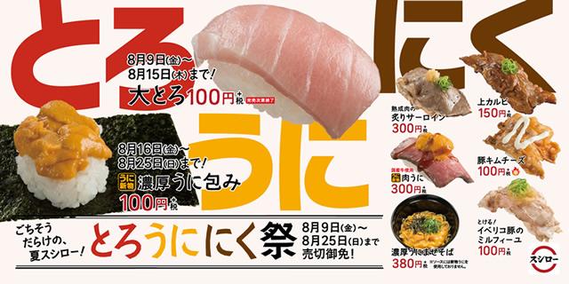 sushiro-niku19_02.jpg