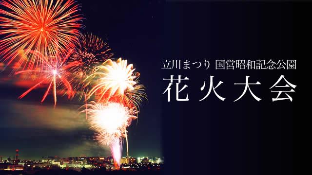立川花火の画像