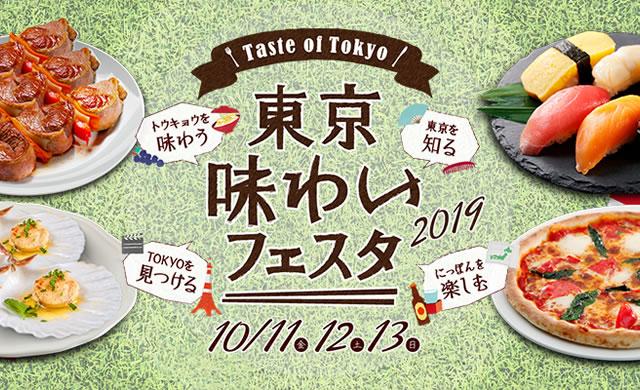 taste-of-tokyo2019_01.jpg
