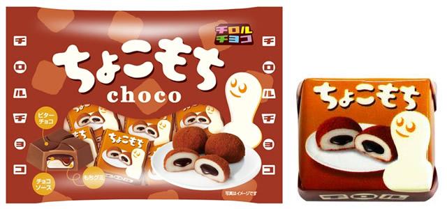 tirol-choco-chocomochi01.jpg