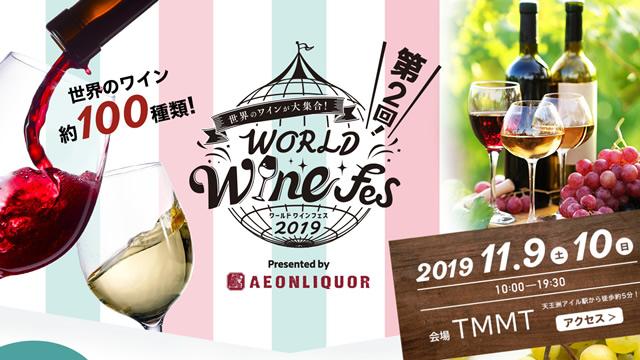 world-wine-fes03.jpg