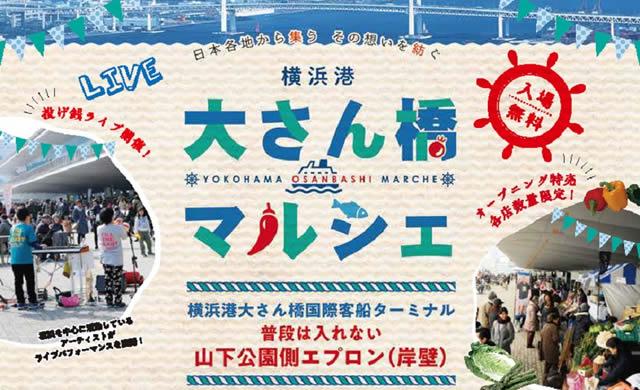 yokohama-osanbashi-marche201809_01.jpg
