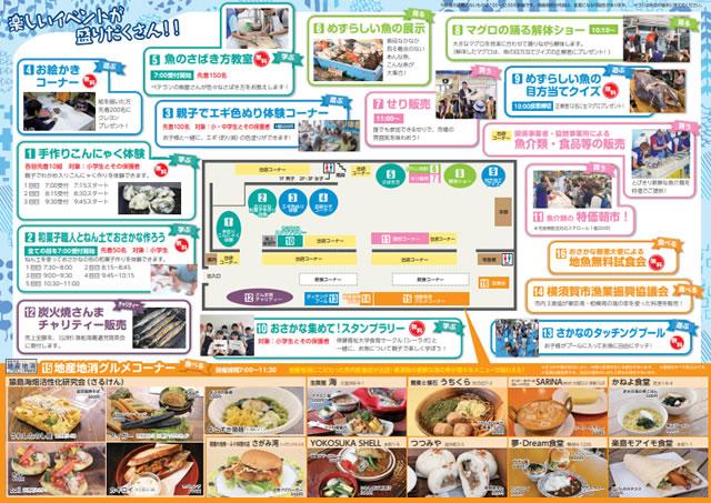 yokosuka-uoichiba-matsuri2019_02.jpg