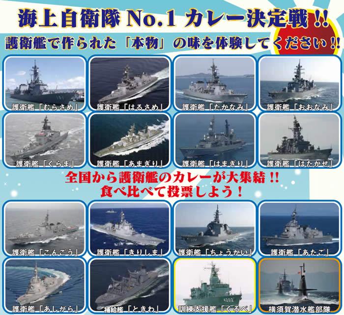 護衛艦カレーグランプリ参加予定艦艇の画像