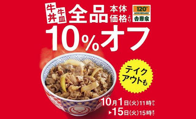 yoshinoya1910_01.jpg