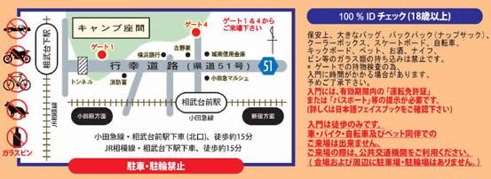 座間キャンプ日米親善盆踊り大会へのアクセス・交通の画像